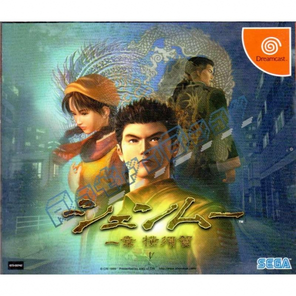 Shenmue (JP NTSC)